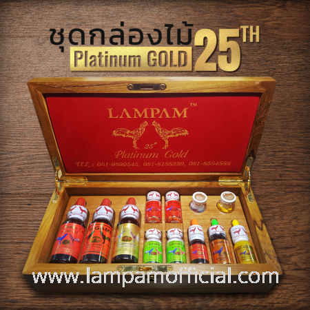 ชุด กล่องไม้ลำปำ Platinum Gold 25th