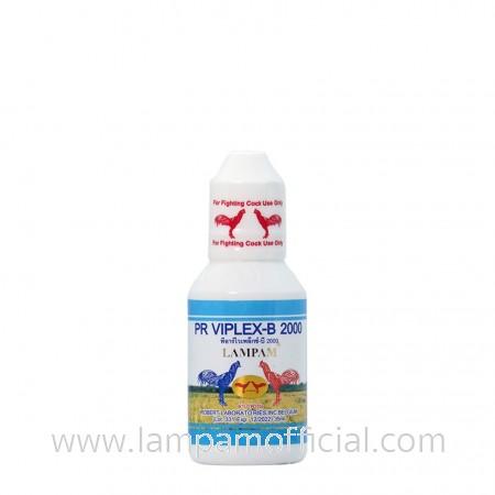 PR VIPLEX-B 2000 พีอาร์ไวเพล็กซ์-บี 2000 35 ml.