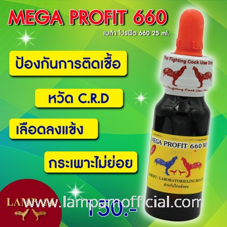 MEGA PROFIT 660 เมก้า โปรฟิต 660 25 ml.