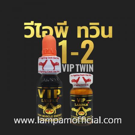 ชุด VIP TWIN 1-2 ชุด วีไอพี ทวิน 1-2