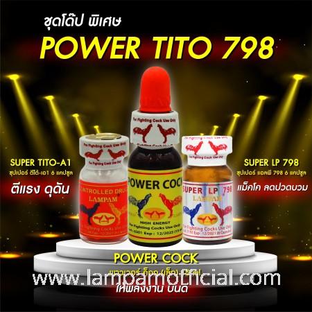 ชุด POWER TITO 798