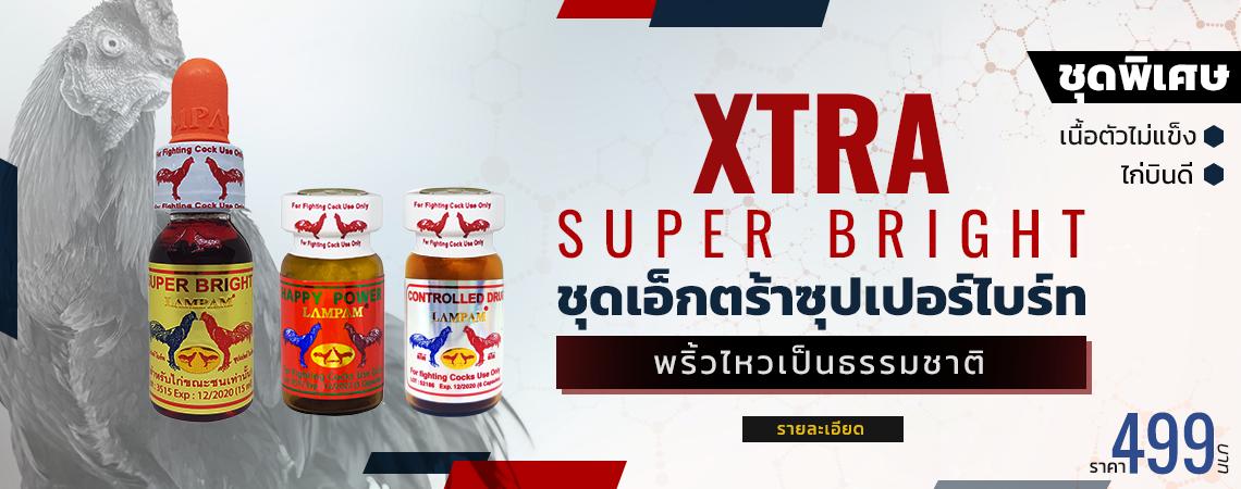 ชุด XTRA SUPER BRIGHT