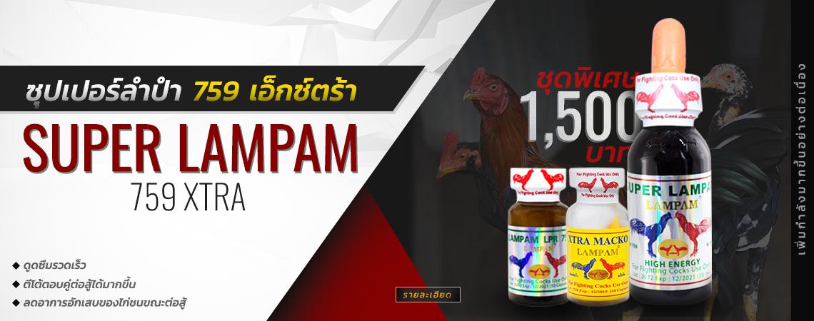 ชุด SUPER LAMPAM 759